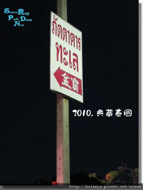 P991118-金寶烤鴨風味餐.JPG