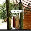 990516旺樹園休閒農場 (21).JPG