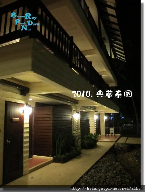 P991117-典藏莊園-晚 (3).JPG