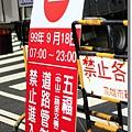 五福路.JPG