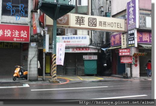 華國大飯店 (10).JPG