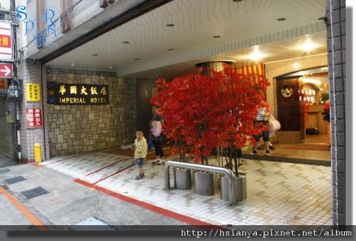 華國大飯店 (9).JPG