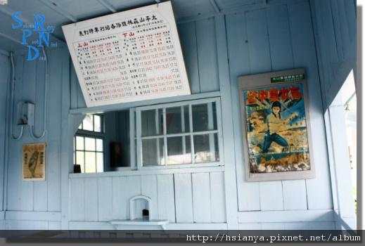 990515天送埤火車站 (7).JPG