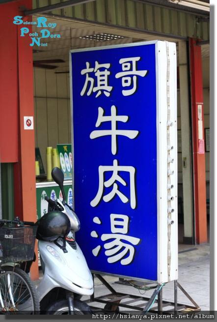 旗哥牛肉湯 (8).JPG