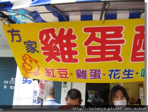 方家雞蛋酥 (2).JPG