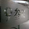 R0052657.JPG