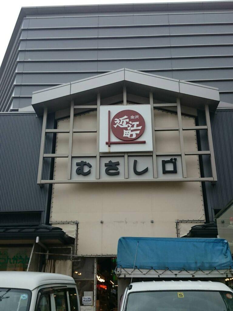 D3-01-4近江町.jpg