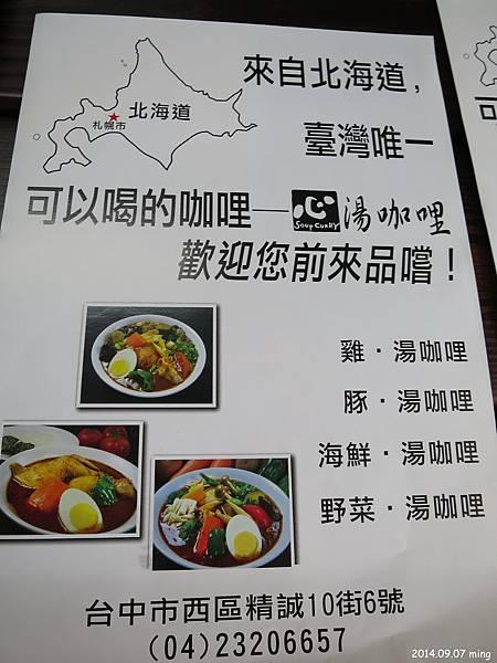 來自北海道札幌的美味啊^00^
