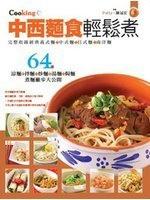 20150329中西麵食輕鬆煮