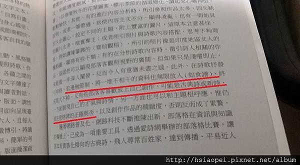 20161116大家來讀台灣古典詩