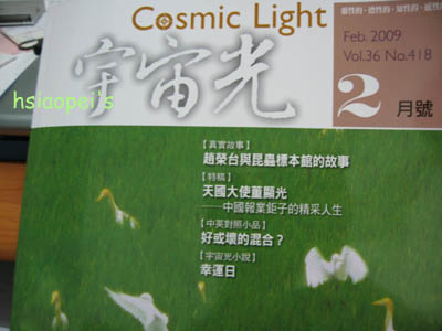 090207宇宙光的文1.jpg