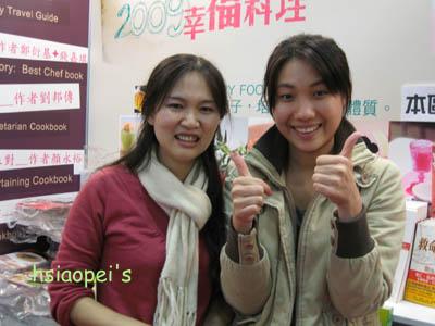 090207二月七日下午,我又在台北書展part 2-6.jpg