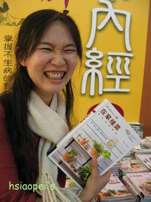 090207二月七日下午,我又在台北書展part 2-15.jpg