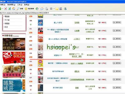 090421三民網路書店暢銷書榜.jpg