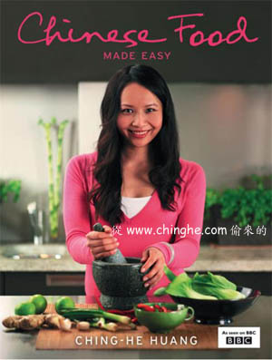 090512chineses food made easy.jpg