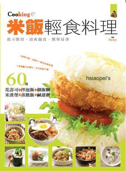 090515米飯輕食料理封面.jpg