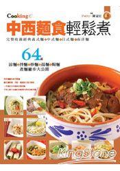 090829中西麵食輕鬆煮.jpg