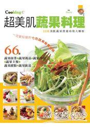 090829超美肌蔬果料理.jpg