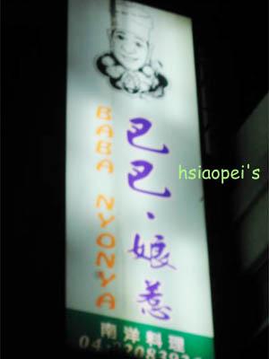 090920巴巴娘惹小餐館1.jpg