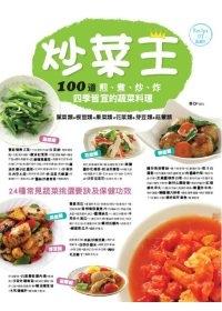 091008炒菜王.jpg