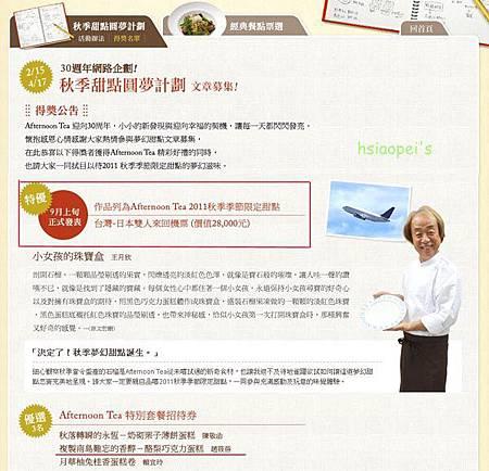 20110526AT秋季夢幻甜點.jpg