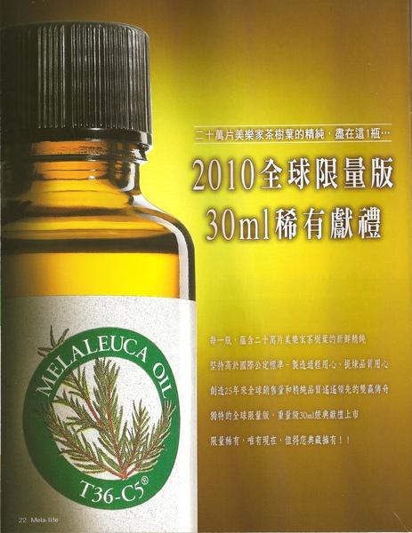 茶樹精油30ml 001.jpg