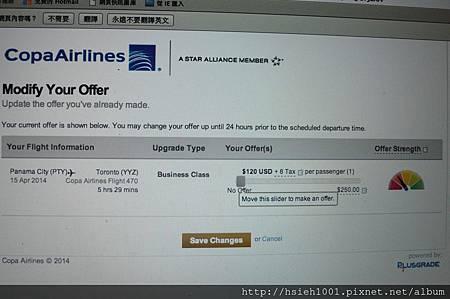 巴拿馬航空網上商務艙競標