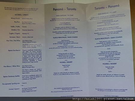 巴拿馬航空商務艙的菜單