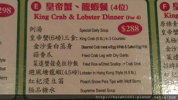 皇帝蟹龍蝦餐