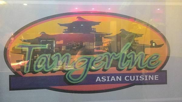 Tangerine Restaurant.jpg