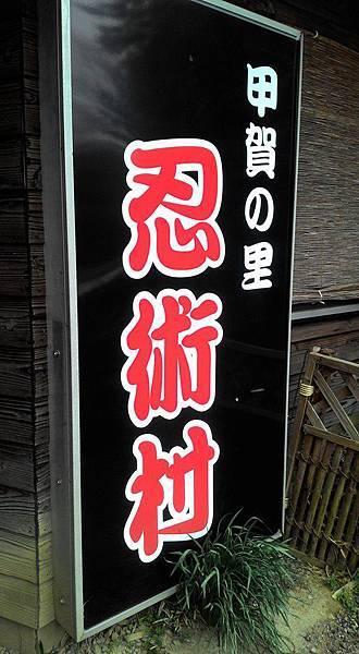 甲賀之里忍術村.jpg