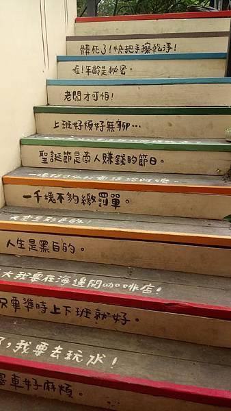 另人莞爾的樓梯.jpg