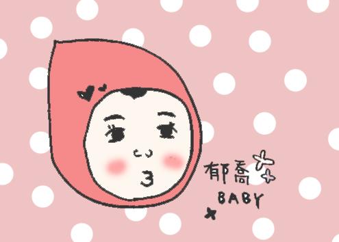 郁喬baby-003-.jpg