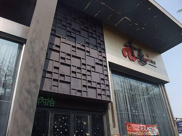 千喜火鍋館