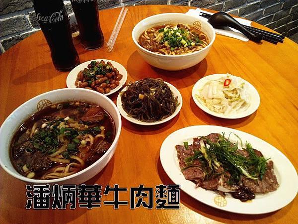 潘炳華牛肉麵_190715_0041.jpg