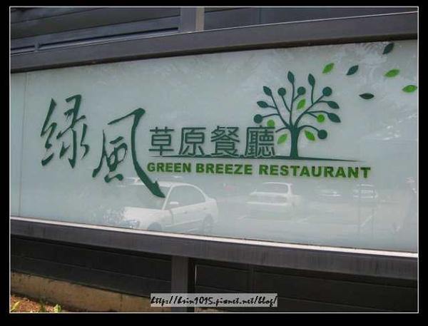 綠風.jpg