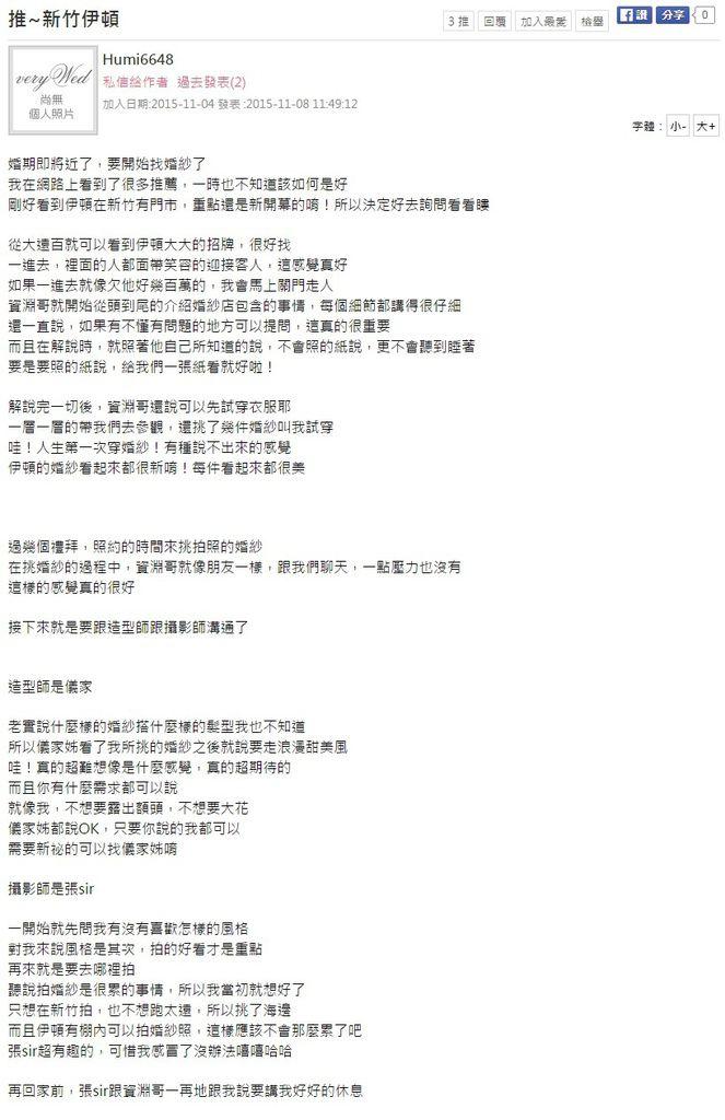 賴雅婷 & 許賢龍