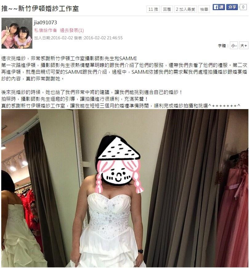 佳瑩 & 李世