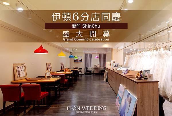 新竹婚紗推薦,新竹伊頓婚紗工作室,新竹婚紗工作室