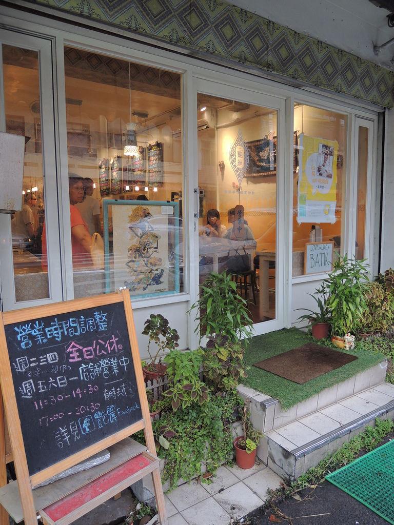 新竹/牛埔路餐廳/南洋手做鹹食甜點/艷麗Pondok Sunny
