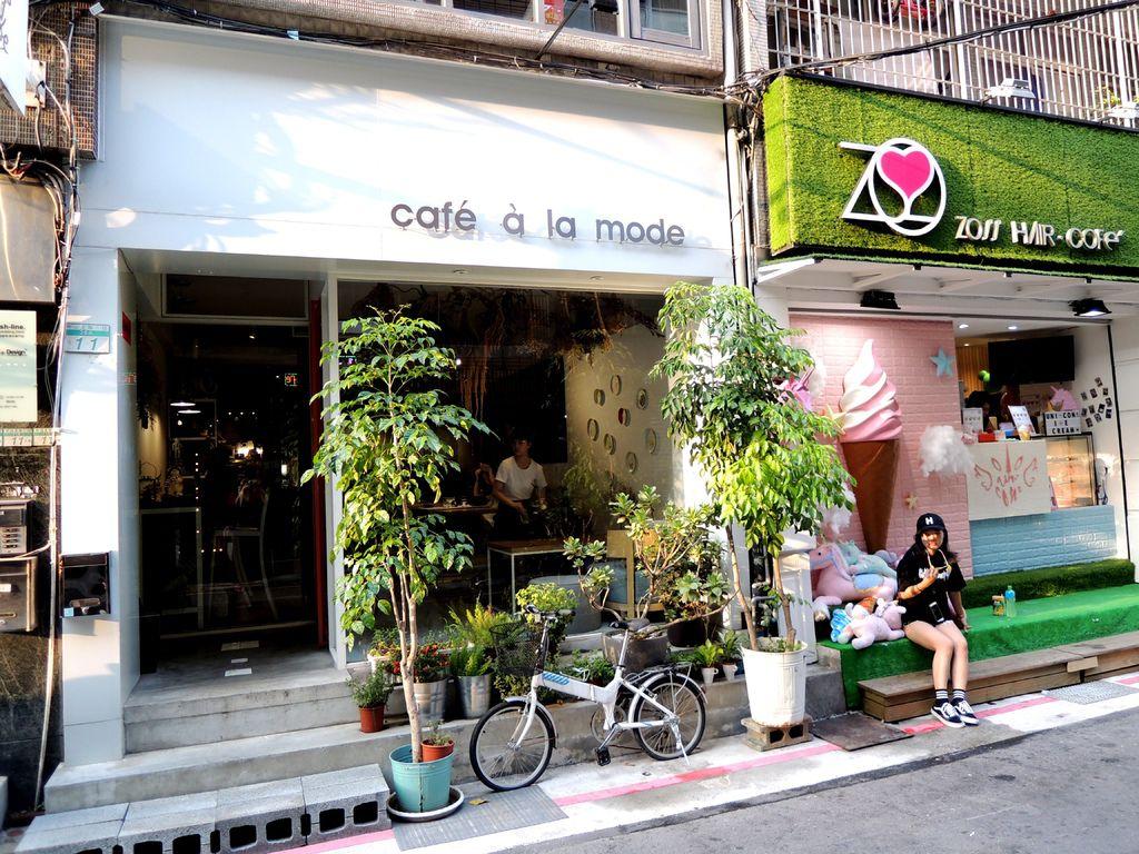 台北/捷運中山站/寵物友善餐廳/Cafe a la mode