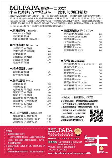 MR.PAPA MEUN永春-201308-02