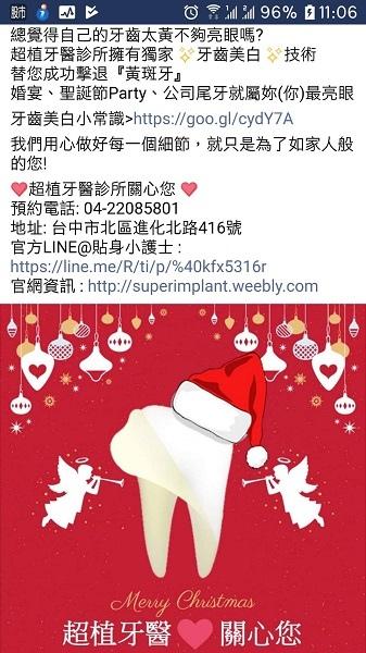 臉書貼圖20171213