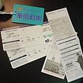 機票和出入境單(旅行社都填好了,只要簽名即可)