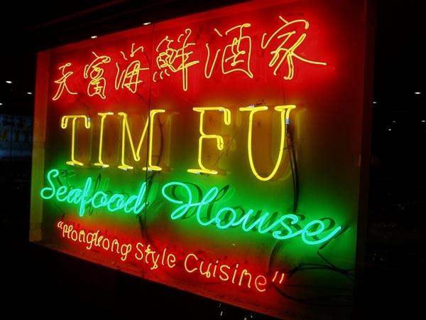 晚餐在天富餐廳吃的~看到「酒家」二字~想必是香港人開的~