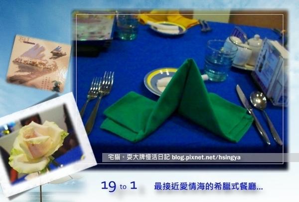 餐桌擺設~左上圖是19 to 1自家的杯墊~桌上還有粉紅玫瑰哦!