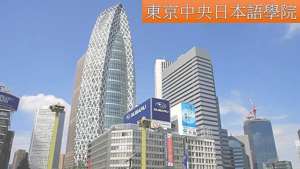 東京中央日本語學院