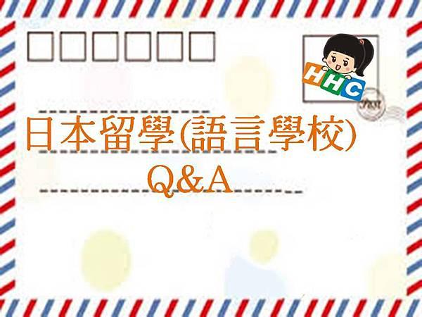 日本留學Q&A