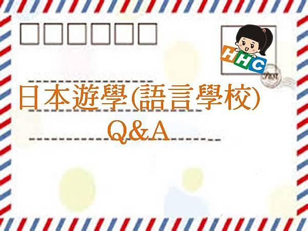 日本遊學Q&A