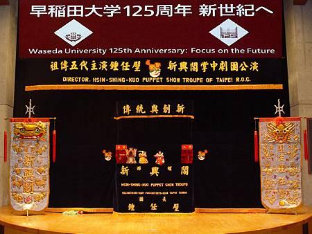 2007年於日本早稻田大學125週年-國際會議廳演出-.jpg